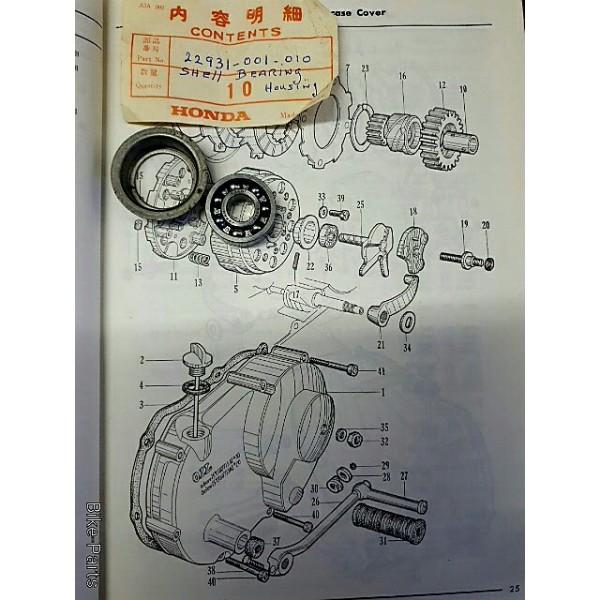 Honda C100 Shell Bearing Holder 2Parts